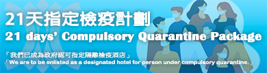 Hotel 21 days Compulsory Quarantine Package